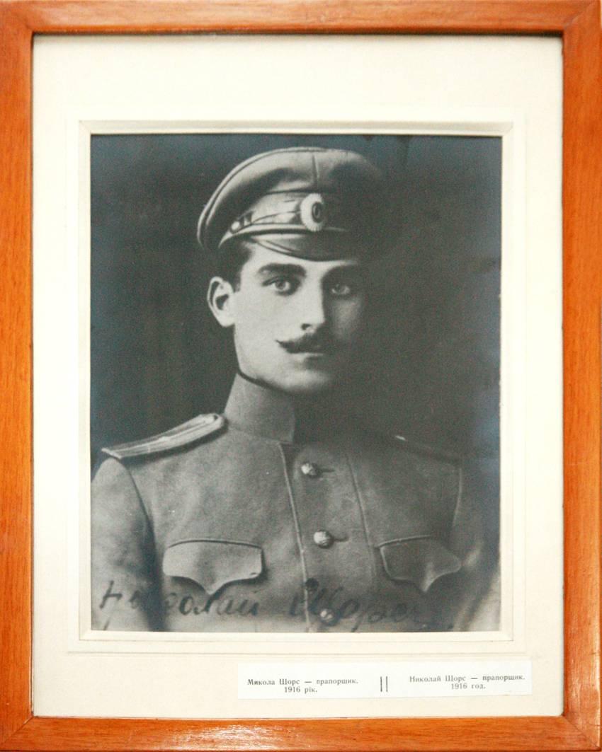 Микола Щорс прапорщик Російської армії