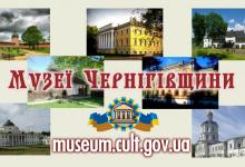 Музеї, заповідники, меморіальні комплекси Чернігова та Чернігівської області